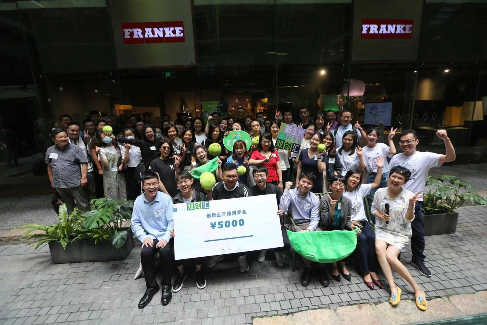 Chinese New Generation Food E&I Exchange——Support Researchers into the Field of New protein
